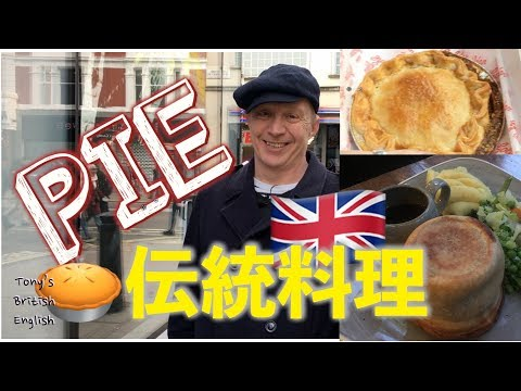 イギリスのパイ (Traditional British food: the PIE)