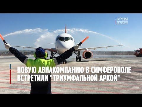 """Новую авиакомпанию в аэропорту Симферополя встретили """"триумфальной аркой"""""""