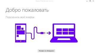Как восстановить прошивку Windows Phone(Windows Phone анбрик. Windows Phone восстановтиь кирпич. Windows Phone unbrick. Windows Phone Recovery Tool: http://izzylaif.com/ru/?p=2354., 2015-08-02T23:48:51.000Z)