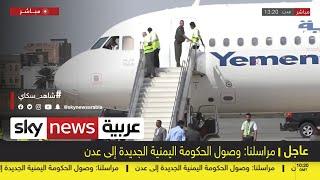 عاجل | مراسلنا: وصول الحكومة اليمنية الجديدة إلى عدن