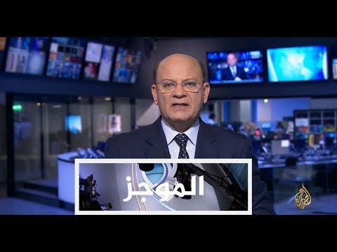 موجز العاشرة مساءً 25/9/2017  - نشر قبل 11 ساعة