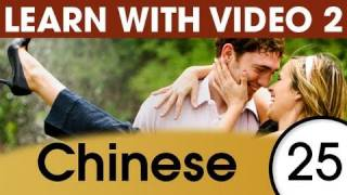 Learn Chinese with Video - 5 Must-Know Chinese Words 2