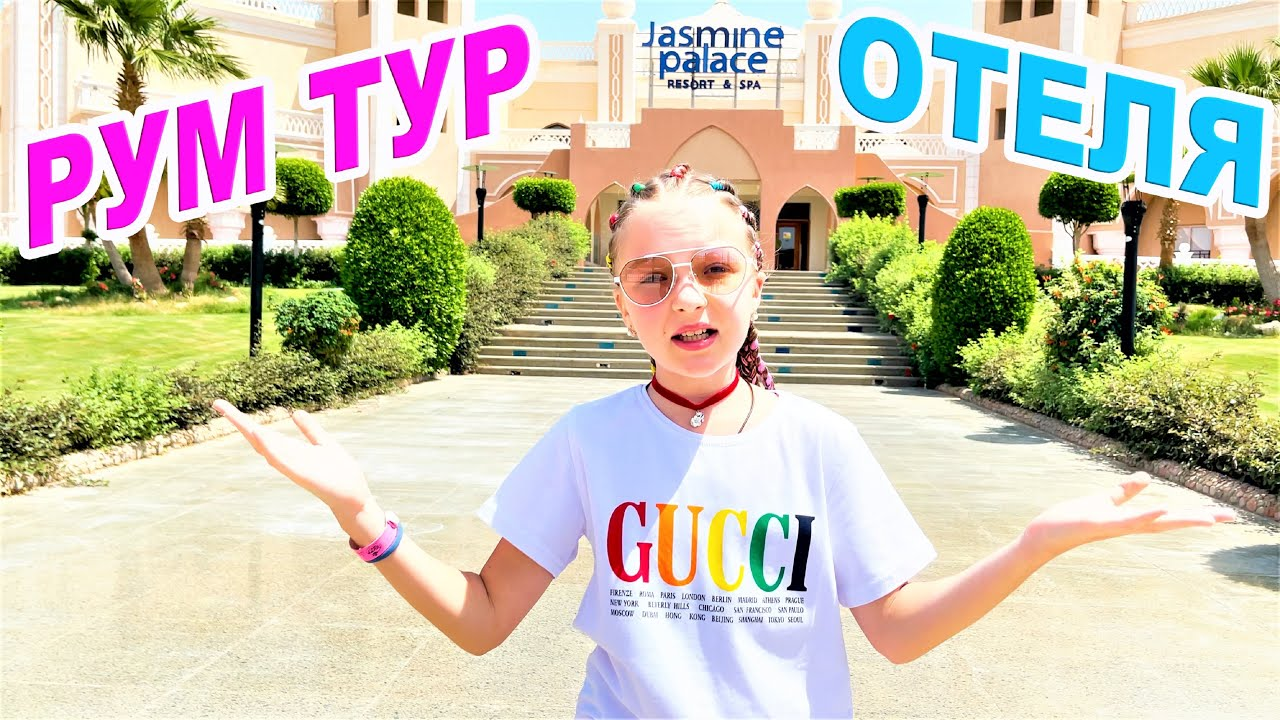 ПЛЮСЫ и МИНУСЫ ОТЕЛЯ ! РУМ ТУР Jasmine Palace Resort 5* & Spa Hurghada Египет ! Видео Валенсия Лаки🍀