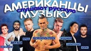 Download Американцы Слушают Русскую Музыку MORGENSHTERN, MIYAGI, КОРЖ, СКРИП, КРИД, ЭЛДЖЕЙ, JAH KHALIB, OXXXY Mp3 and Videos