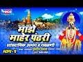 Top 10 Majhe Maher Pandhari 1 - माझे माहेर पंढरी  - Marathi Gavlani Songs And Abhang