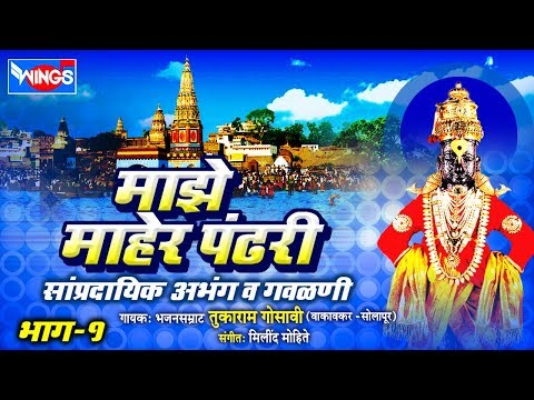 Top 10 Majhe Maher Pandhari 1 - माझे माहेर पंढरी  - Marathi Gavlani Songs And Abhang
