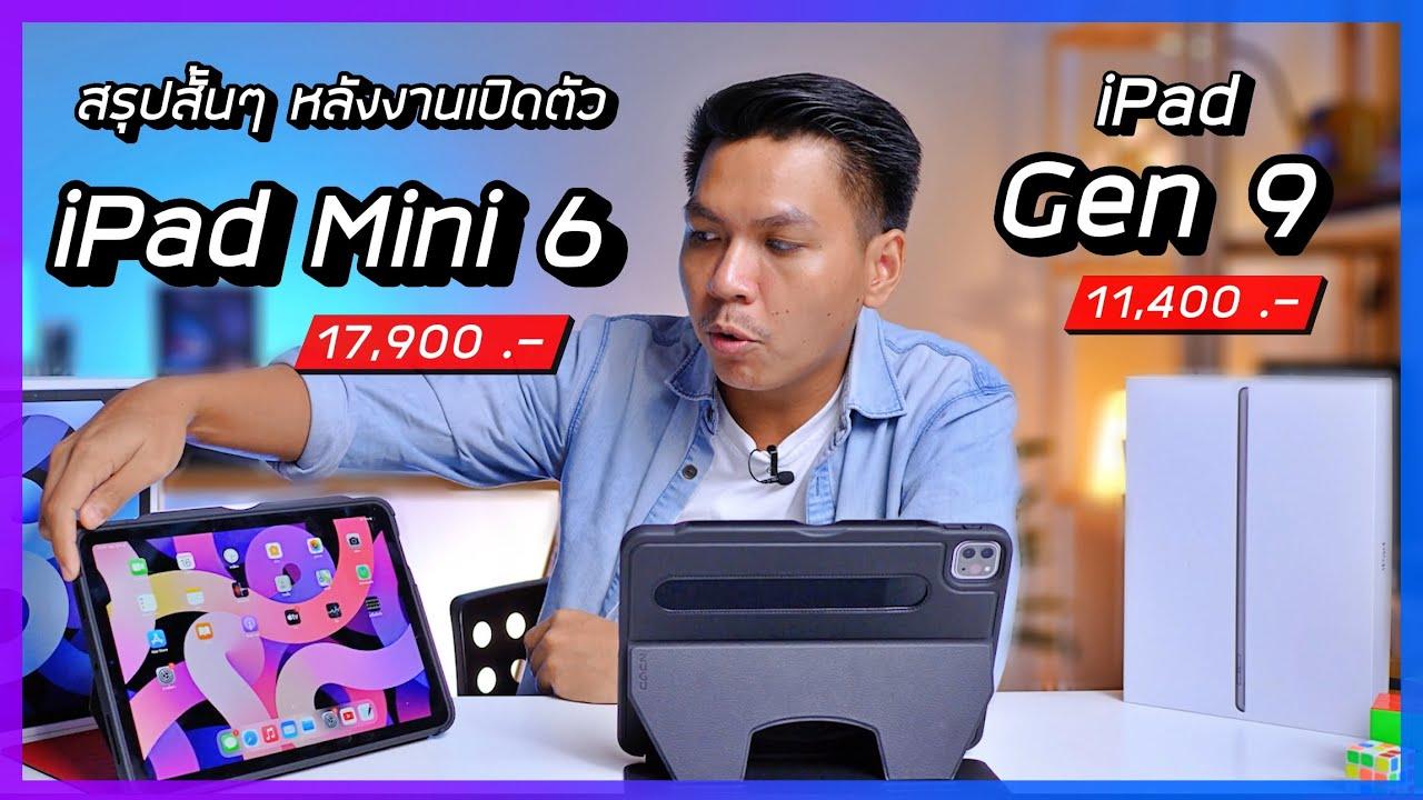สรุป iPad Gen 9 และ iPad Mini 6 หลังงานเปิดตัวแบบสั้นๆ (พร้อมราคาประเทศไทย)
