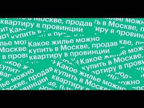 Какое жилье можно купить в Москве, продав квартиру в крупном городе