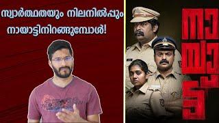 Nayattu Malayalam Movie Review & Analysis