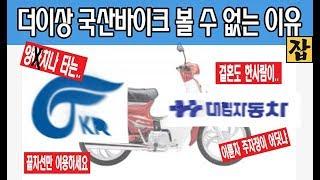 폭주족도 외제차시대 / 국내이륜차 인수한 라오스회사 /…