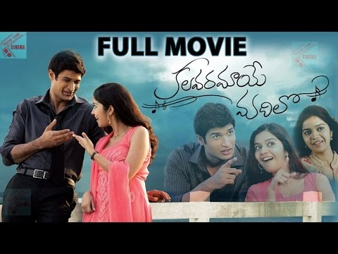 Kalavaramaye Madilo Full Length  Movie ||...