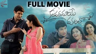 Kalavaramaye Madilo Full Length  Movie    Kamal Kamaraju, Swati Reddy     2016 Latest Telugu Movies