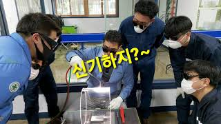 반도체 쿼츠(석영유리)용접의 메카 [한국폴리텍대학 포항…