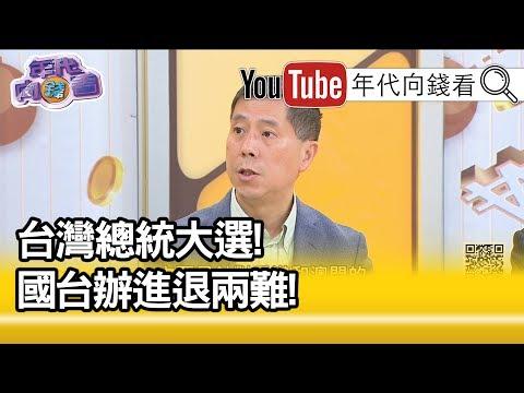 汪浩:主要是針對香港和澳門!【年代向錢看】200102