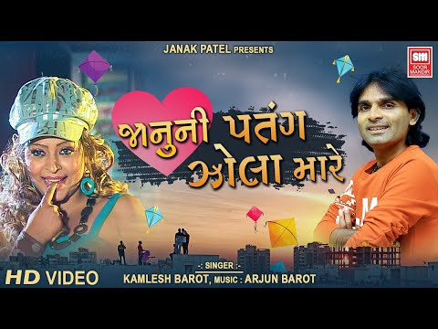 Super Hit Uttrayan рккркдркВркЧ Song | ркЬрк╛ркирлБркВркирлА рккркдркВркЧ | Janu Ni Patang | Kamlesh Barot | Gujarati Song 2021