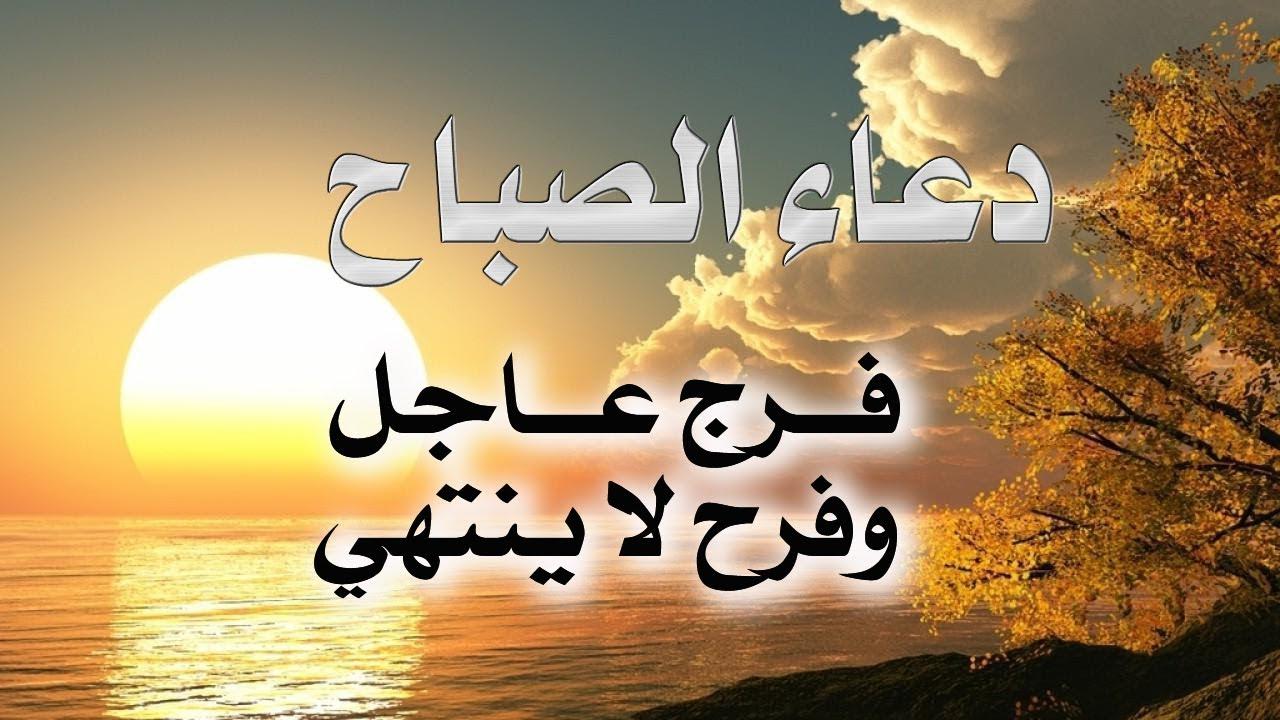 دعاء الصباح لطرد الهم والحزن وجلب الفرح والفرج السريع ـ مكتوب ...