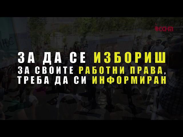 Самостоен синдикат на новинари и медиумски работници