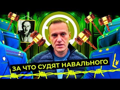 Навальный в СИЗО: в чём его обвиняют и за что хотят посадить? | Дело «Ив Роше»