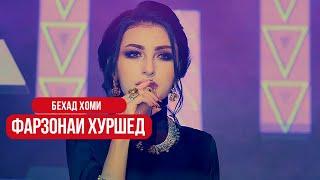 Фарзонаи Хуршед - Бехад хоми | Farzonai Khurshed - Behad khomi 2019