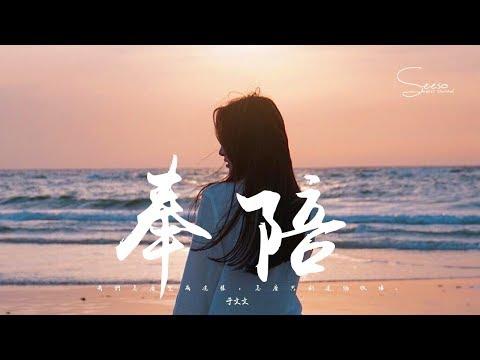 于文文 - 奉陪「愛到結尾,奉陪孤單。」動態歌詞版MV