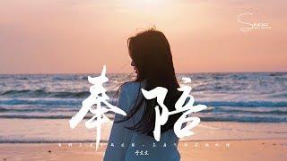 于文文 - 奉陪「愛到結尾,奉陪孤單。」動態歌詞版MV thumbnail