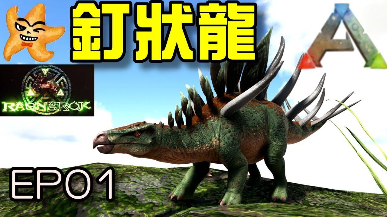 ARK 方舟 生存進化 諸神的黃昏(Ragnarok) EP01釘狀龍!官方新DLC的生存開始 ! 【至尊星】 - YouTube