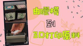 Publication Date: 2021-05-02   Video Title: DT x 德育及公民教育組 由膠樽到3D打印原材料