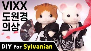 실바니안 인형 빅스 도원경 의상 만들기 - VIXX Shangri-La Making for sylvanian…