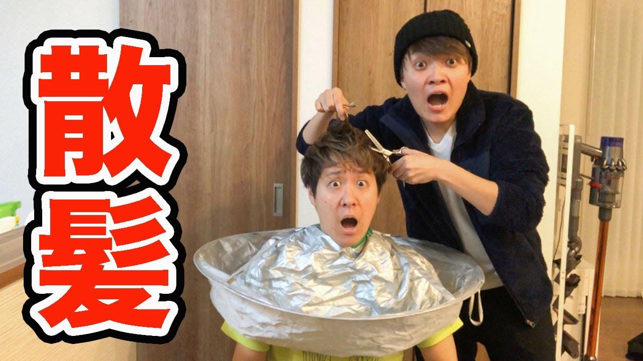 【無免許】ごめんな。麻斗!!髪切っちゃったw