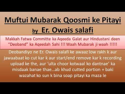 Muftui Mubarak Qoosmi Ka Dajl & Makkah Fatwa Committee Pay Rad,unka Aqeedah Galat,Deoband Ka Sahi !!