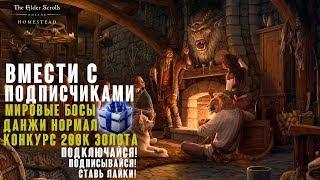 The Elder Scrolls Online  День подписчиков! Конкурс в 20:00 мск!)