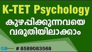 Kerala Teachers Eligibility Test    K TET    Psychology    Easy TIPS