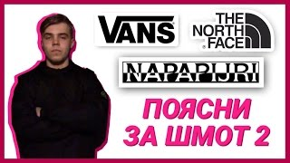 Поясни за шмот 2 (Vans, The North Face, Napapijri)(Второй выпуск поясни за шмот. В нем я поясню за Vans, The Norh Face, Napapijri. Я в соц. сетях VK https://vk.com/id91954095 VK group https://vk.com/m..., 2016-03-24T16:17:17.000Z)