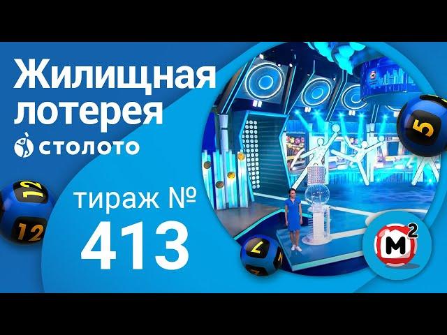Жилищная лотерея 25.10.20 тираж №413 от Столото