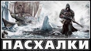Пасхалки в Assassin's Creed - Rogue [Easter Eggs]