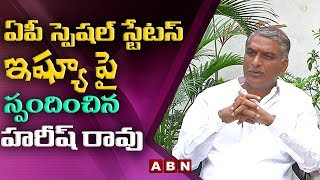 Harish Rao about AP Special Status Issue and PM Modi | ABN Telugu