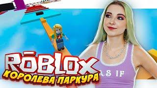 ОПАСНЫЙ ПАРКУР в ROBLOX ► Roblox TILKA PLAY ► РОБЛОКС