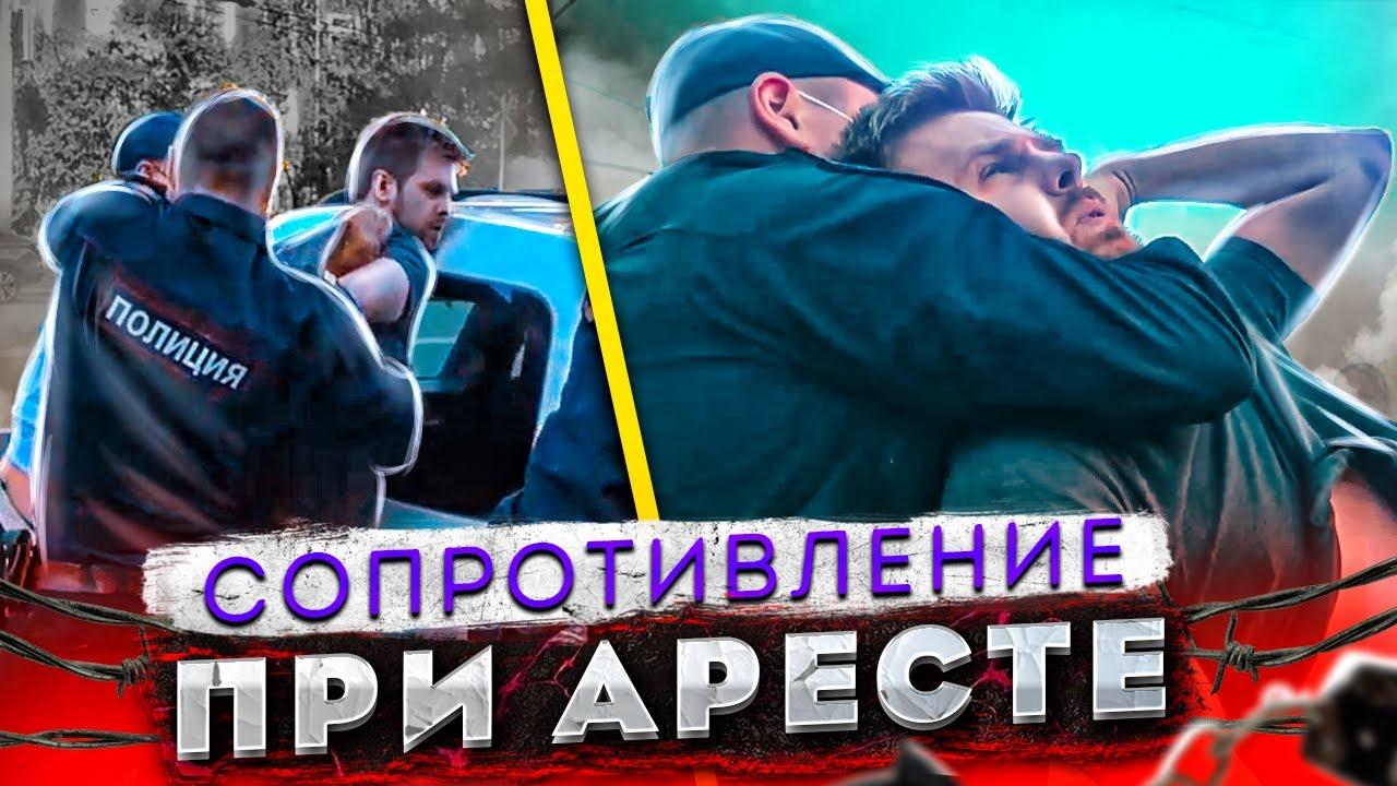 """СтопХам - """"Сопротивление при аресте"""""""