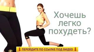 Шорты Для Похудения Хот Шейперс Hot Shapers