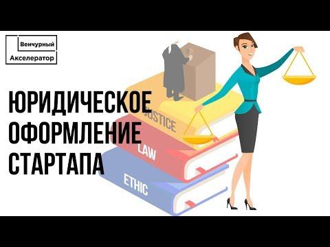 Юридическое оформление стартапа в России. Как зарегистрировать ООО для стартапа