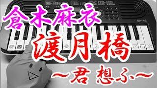 映画『名探偵コナン から紅の恋歌(ラブレター)』主題歌、倉木麻衣さんの...