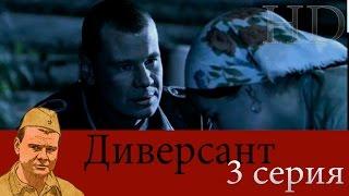 Диверсант 3 серия HD