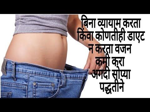 लवकर वजन कमी करण्यासाठी या 15 घरगुती उपाय/ How to lose weight fast top15  home remedies in marathi
