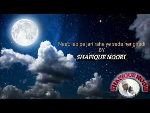 Lab pe jari rahe ye sada her ghadi ya nabi ya nabi by Shafique noori NEW NAAT