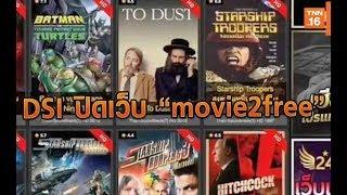 "DSI ปิดเว็บ ""movie2free"" ดูหนังออนไลน์ | 7 พ.ย.62 | TNN  ข่าวค่ำ"