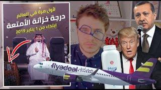 اخبار انس مروة : شركة طيران سعودية تتيح السفر في خزانة الأمتعة او