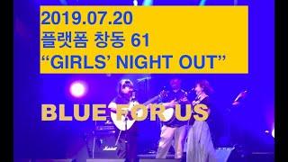 [opening stage] B4U in 플랫폼 창동 …