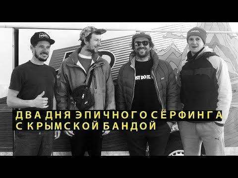ДВА ДНЯ ЭПИЧНОГО СЁРФИНГА С КРЫМСКОЙ БАНДОЙ