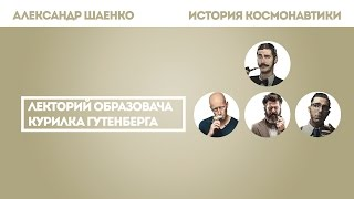 Александр Шаенко - История космонавтики