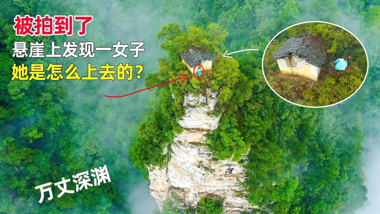 貴州深山絕壁上發現一仙女,上面竟然還建有房子,真是神仙般的生活A fairy found on a cliff in Guizhou